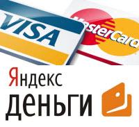 Оплата Виза, Мастер Кард и Яндекс Деньги